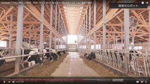 【掲載】AG/SUM 搾乳・餌寄せロボット導入事例動画のお知らせ