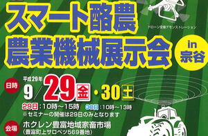 9/29・30スマート酪農農業機械展示会in宗谷