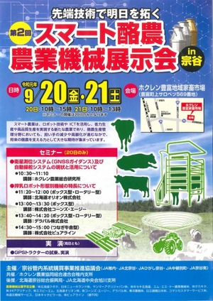 9/20~21 第2回スマート酪農農業機械展示会 in 宗谷