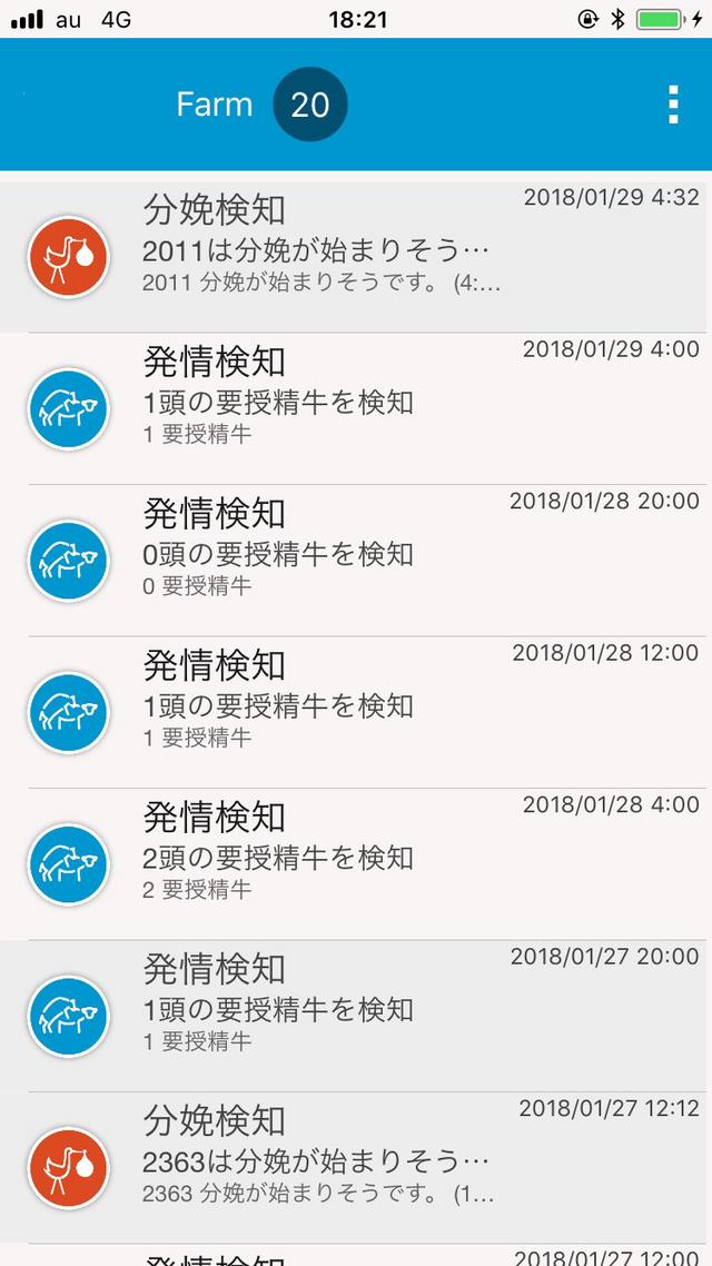 Afimilk_App_1.jpg