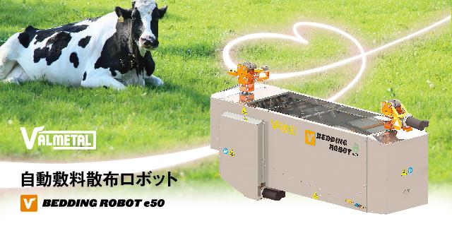 自動敷料散布 ベッディングロボット e50新発売