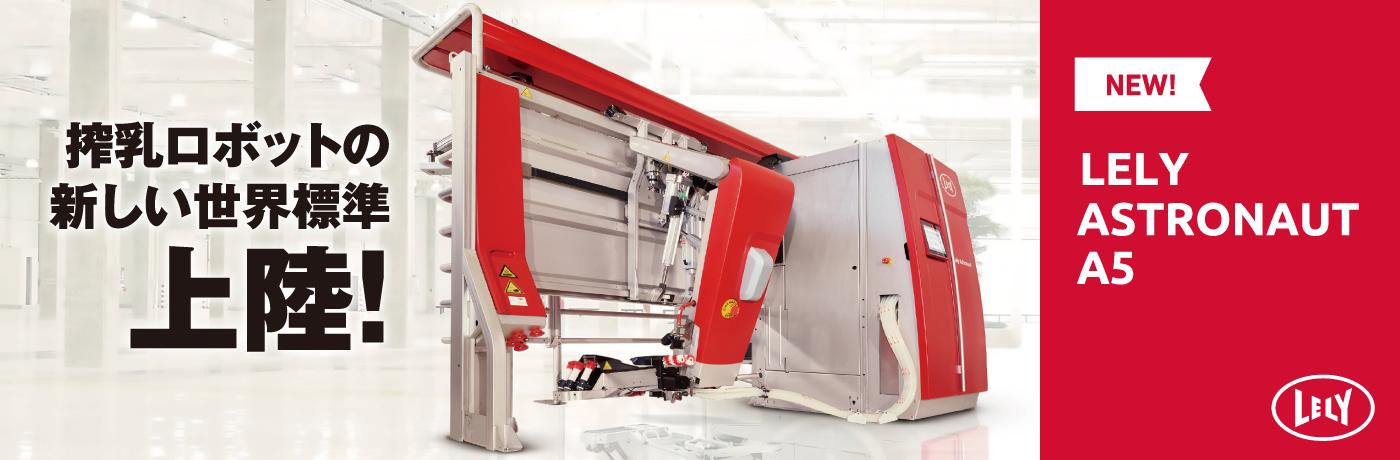 搾乳ロボット LELY アストロノートA5上陸