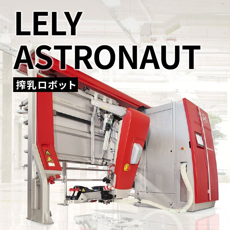LELY ASTRONAUT搾乳ロボット