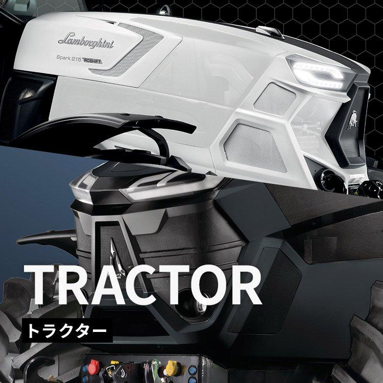 TRACTOR トラクター