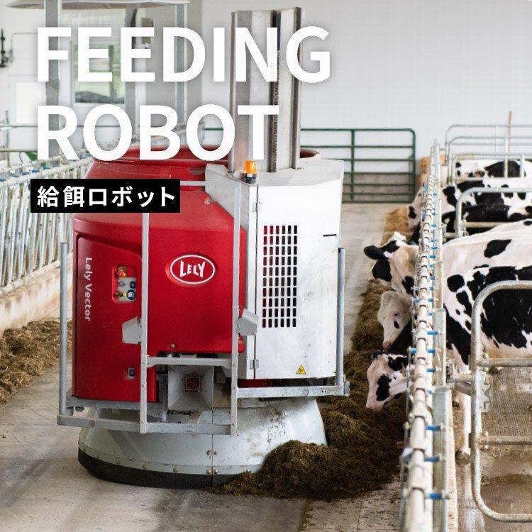 FEEDING ROBOT 給餌ロボット
