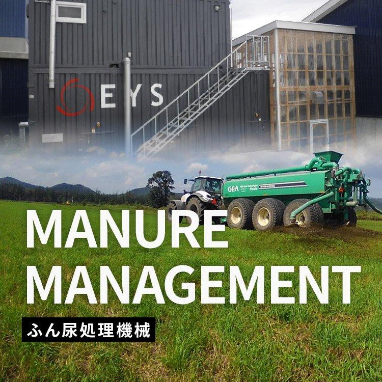 MANURE MANAGEMENT ふん尿処理機械